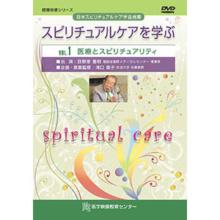 スピリチュアルケアを学ぶ 全12巻セット