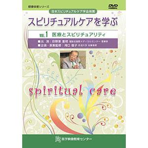 スピリチュアルケアを学ぶ【全12巻】