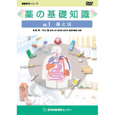薬の基礎知識 全5巻セット