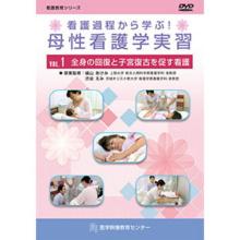 看護過程から学ぶ! 母性看護学実習【全4巻】