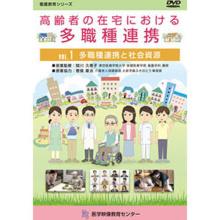 高齢者の在宅における多職種連携 全2巻セット