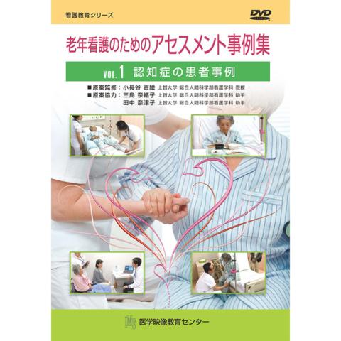 老年看護のためのアセスメント事例集 全3巻セット