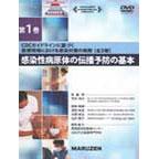 感染性病原体の伝播予防の基本