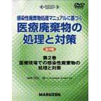 医療現場での感染性廃棄物の処理と対策