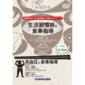 生活習慣病と食事指導生活習慣病と食事指導