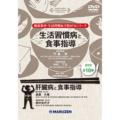 肝臓病と食事指導