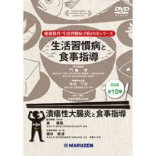 潰瘍性大腸炎と食事指導