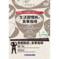 骨粗鬆症と食事指導