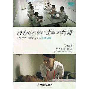 Case3 生きてゆく理由(エンド・オブ・ライフケア)