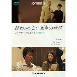 Case4 知りたくて(AIDチルドレン)