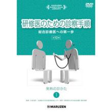 研修医のための診察手順〜総合診療医への第一歩〜