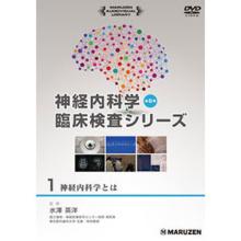 神経内科学臨床検査シリーズ