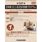 日本版 SILS自立生活技能プログラム