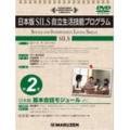 日本版 基本会話モジュール