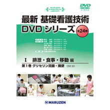 最新 基礎看護技術DVDシリーズ 全24巻セット