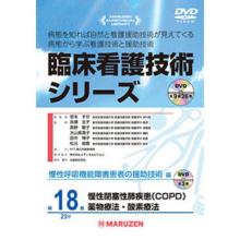 慢性閉塞性肺疾患(COPD)―薬物療法・酸素療法