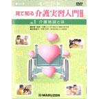 見て知る介護実習入門 第2版 全5巻セット