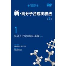 新・高分子合成実験法 全5巻セット