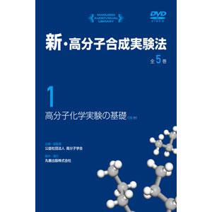 新・高分子合成実験法