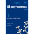 高分子化学実験の基礎