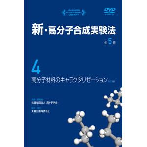 高分子材料のキャラクタリゼーション