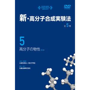 高分子の物性