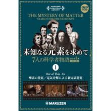 未知なる元素を求めて 7人の科学者物語 日本語字幕版