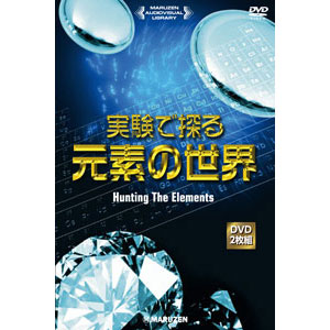 実験で探る 元素の世界 日本語字幕版 2枚組